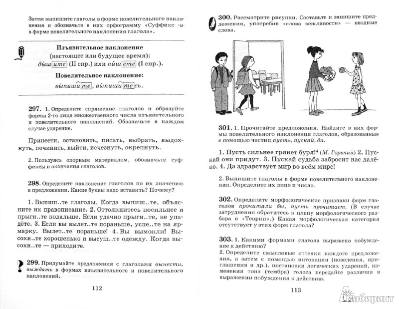 Пименова. Гдз русский язык 6 класс пименова лидман-орлова практика.