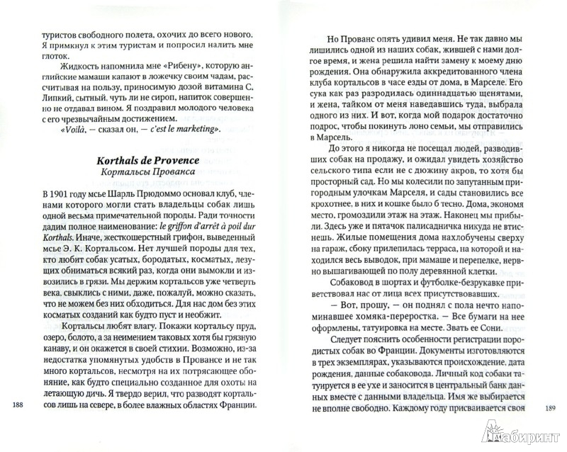 Иллюстрация 1 из 12 для Прованс от А до Z. Словарь-справочник - Питер Мейл   Лабиринт - книги. Источник: Лабиринт