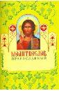 Молитвослов православный православный молитвослов слава богу за все
