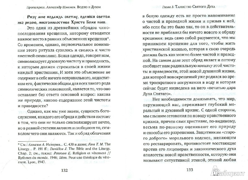Иллюстрация 1 из 11 для Водою и Духом. О Таинстве Крещения - Александр Шмеман | Лабиринт - книги. Источник: Лабиринт