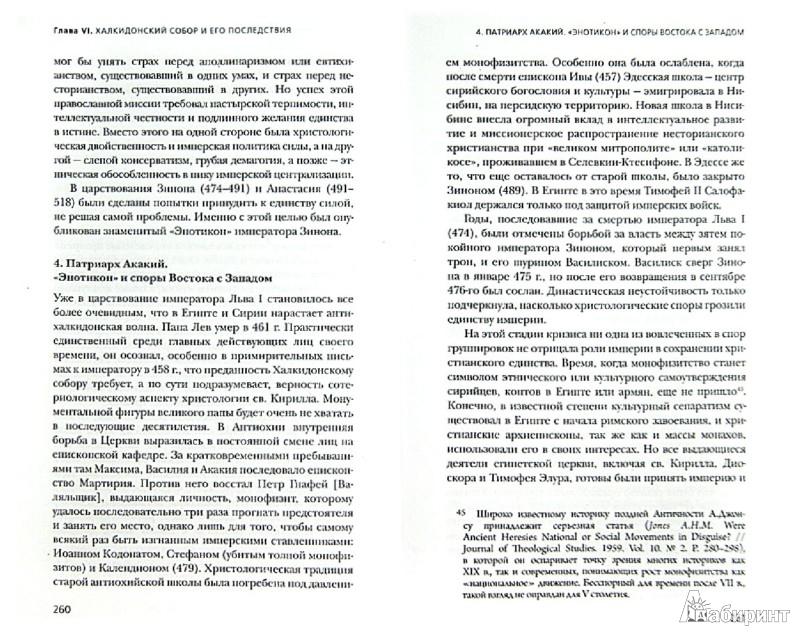 Иллюстрация 1 из 14 для Единство империи и разделения христиан. Церковь в 450-680 гг. - Иоанн Протопресвитер | Лабиринт - книги. Источник: Лабиринт