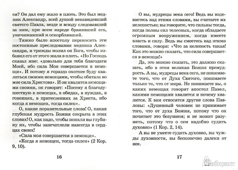 Иллюстрация 1 из 5 для Сила Божия в немощи совершается - Лука Архиепископ | Лабиринт - книги. Источник: Лабиринт