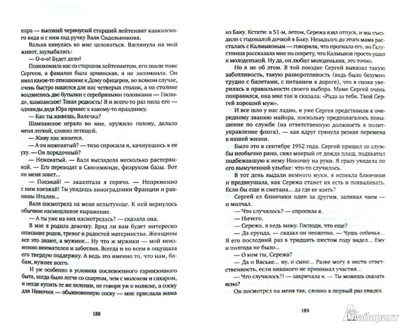 Иллюстрация 1 из 25 для Девичьи сны - Евгений Войскунский | Лабиринт - книги. Источник: Лабиринт