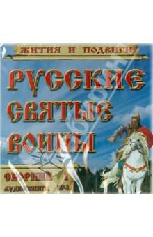 Русские святые воины. Жития и подвиги. Часть 1 (CDmp3)