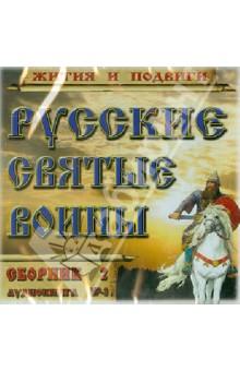 Русские святые воины. Жития и подвиги. Часть 2 (CDmp3) подвиги геракла cdmp3