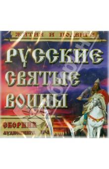 Русские святые воины. Жития и подвиги. Часть 4 (CDmp3) подвиги геракла cdmp3