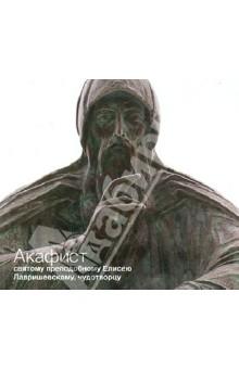 Акафист святому преподобному Елисею Лавришевскому, чудотворцу (CD)