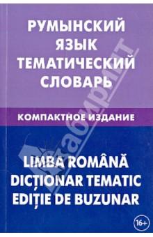 Румынский язык. Тематический словарь. Компактное издание. 10 000 слов