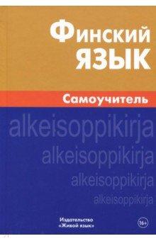 Финский язык. Самоучитель глагольное управление финский язык