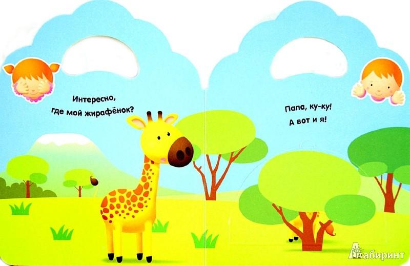 Иллюстрация 1 из 16 для Где спрятался слоненок? | Лабиринт - книги. Источник: Лабиринт