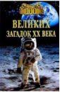 Непомнящий Николай Николаевич 100 великих загадок ХХ века
