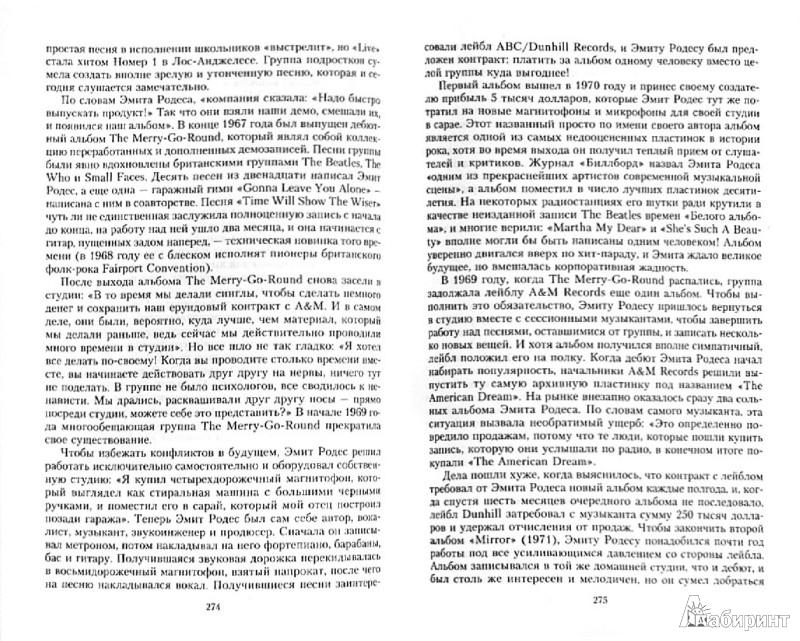 """Иллюстрация 1 из 11 для Великие легенды рока. 100 историй о музыке, """"взорвавшей"""" весь мир - Игорь Цалер   Лабиринт - книги. Источник: Лабиринт"""