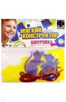 Шнуровка. Мышата (103010)