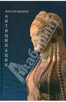 Вышнев Максим » Антиципации: Поэтический сборник