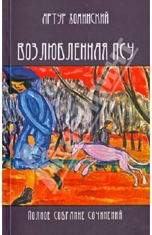 Хоминский Артур Сигизмундович » Возлюбленная псу. Полное собрание сочинений