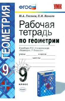 Геометрия. 9 класс. Рабочая тетрадь к учебнику Л.С. Атанасяна и др. ФГОС