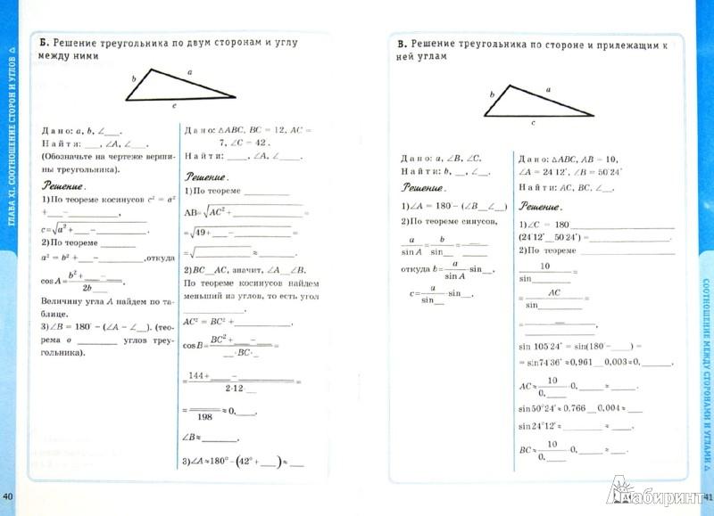 Иллюстрация 1 из 27 для Геометрия. 9 класс. Рабочая тетрадь к учебнику Л.С. Атанасяна и др. ФГОС - Глазков, Камаев | Лабиринт - книги. Источник: Лабиринт