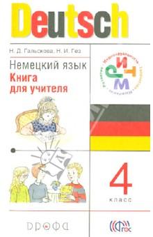 Немецкий язык. 4 класс. Книга для учителя. РИТМ. ФГОС