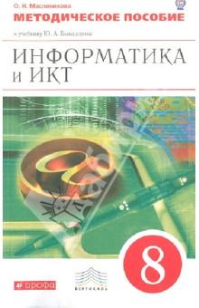 Информатика и ИКТ. 8 класс. Методическое пособие. К уч. Быкадорова Ю. А. Вертикаль. ФГОС