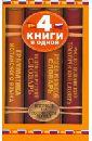 Платонова Елена Евгеньевна, Матвеев С. А. Испанско-русский словарь. 4 книги в одной