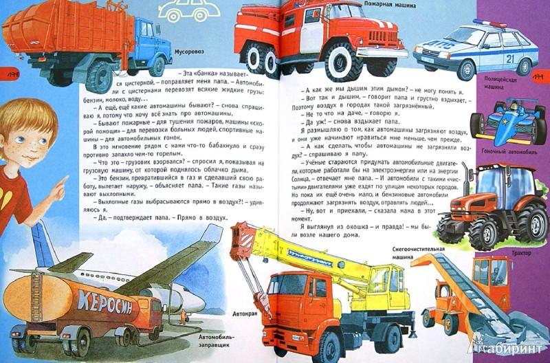 Иллюстрация 1 из 53 для Большая книга Почемучки - Олег Кургузов | Лабиринт - книги. Источник: Лабиринт