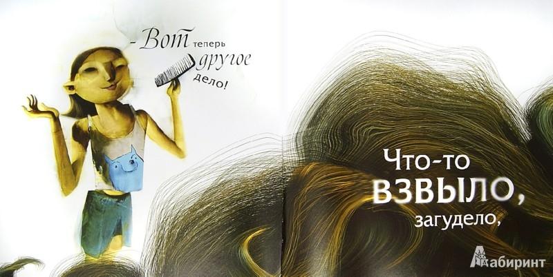 Иллюстрация 1 из 18 для Джунгли на макушке - Нил Гейман | Лабиринт - книги. Источник: Лабиринт