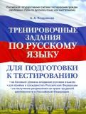Тренировочные задания по русскому языку для подготовки к тестированию: на базовый уровень владения