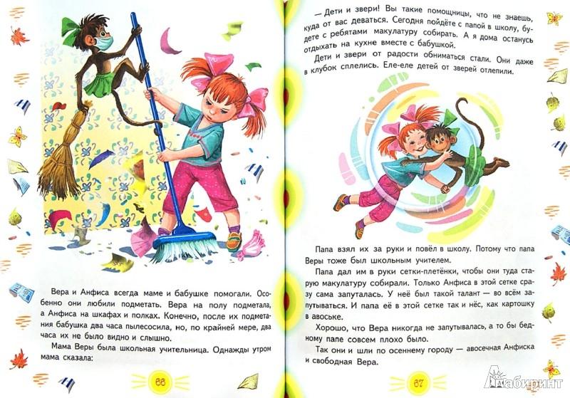 Иллюстрация 1 из 36 для Про девочку Веру и обезьянку Анфису. Вера и Анфиса продолжаются - Эдуард Успенский | Лабиринт - книги. Источник: Лабиринт