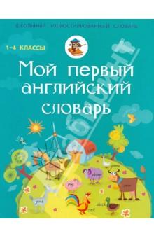 Мой первый английский словарь первый словарь английского языка в картинках первый словарь русского языка в картинках