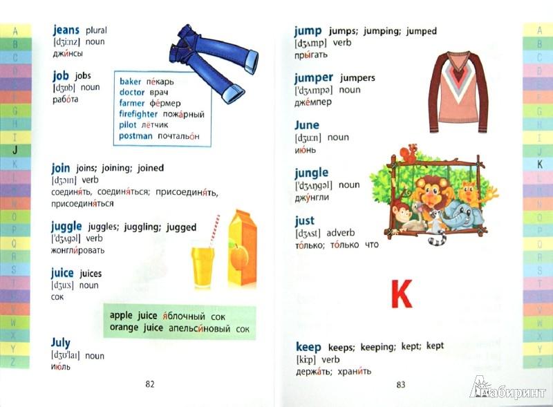 Иллюстрация 1 из 27 для Мой первый английский словарь | Лабиринт - книги. Источник: Лабиринт