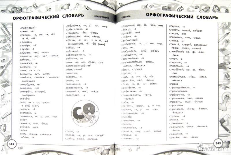 Иллюстрация 1 из 65 для Энциклопедия младшего школьника. 1-4 класс (+CD) - Елена Безкоровайная | Лабиринт - книги. Источник: Лабиринт