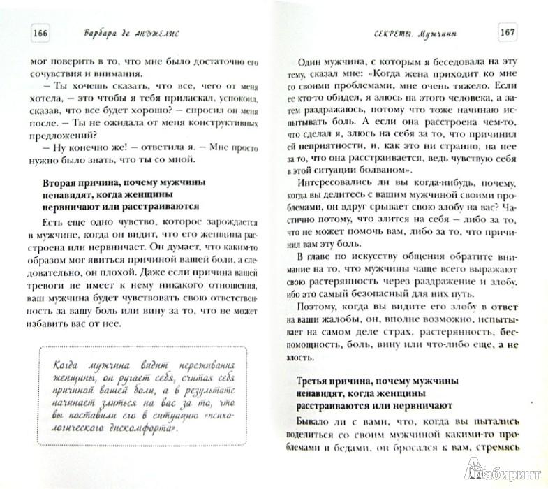 Иллюстрация 1 из 7 для Секреты о мужчинах, которые должна знать каждая женщина - Барбара Анджелис | Лабиринт - книги. Источник: Лабиринт