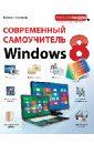 Современный самоучитель Windows 8. Цветное пошаговое руководство, Шагаков Кирилл Игоревич