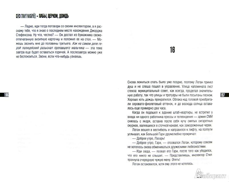 Иллюстрация 1 из 14 для Пабы, церкви, дождь - Стюарт Макбрайд   Лабиринт - книги. Источник: Лабиринт