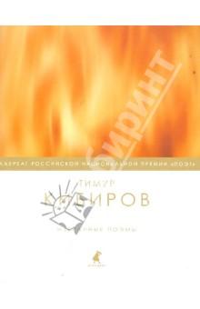 Избранные поэмы евтушенко е поэт в россии больше чем поэт десять веков русской поэзии том iii