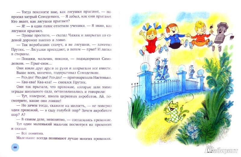 Иллюстрация 1 из 55 для Волшебная школа Карандаша и  Самоделкина - Юрий Дружков | Лабиринт - книги. Источник: Лабиринт