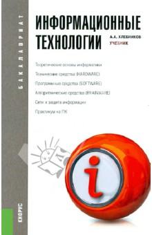 Информационные технологии. Учебник информационные технологии в туристской индустрии для бакалавров учебник