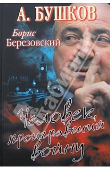 Борис Березовский. Человек, проигравший войну плитку полимерпесчаную во владимире