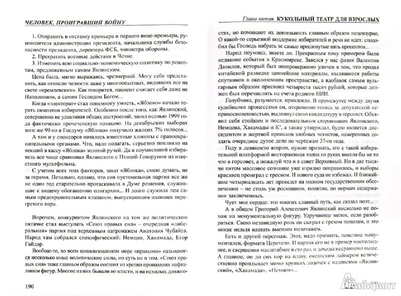 Иллюстрация 1 из 7 для Борис Березовский. Человек, проигравший войну - Александр Бушков | Лабиринт - книги. Источник: Лабиринт