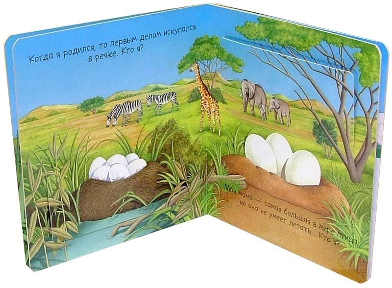 Иллюстрация 1 из 35 для В яйце. Кто это там - Эмили Бомон   Лабиринт - книги. Источник: Лабиринт