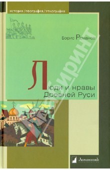 люди и нравы древней руси романов отзывы
