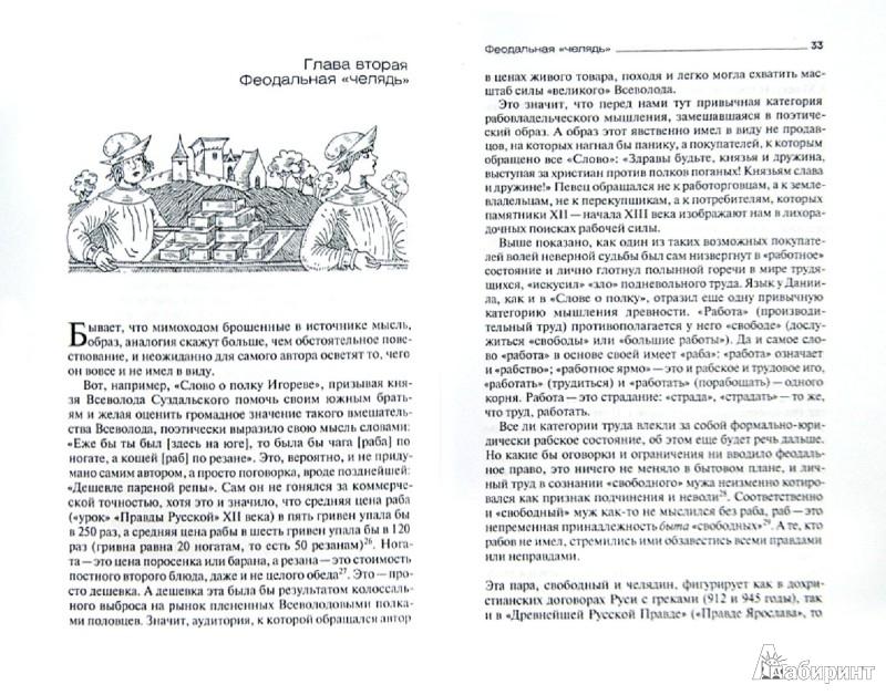 Иллюстрация 1 из 14 для Люди и нравы Древней Руси - Борис Романов | Лабиринт - книги. Источник: Лабиринт