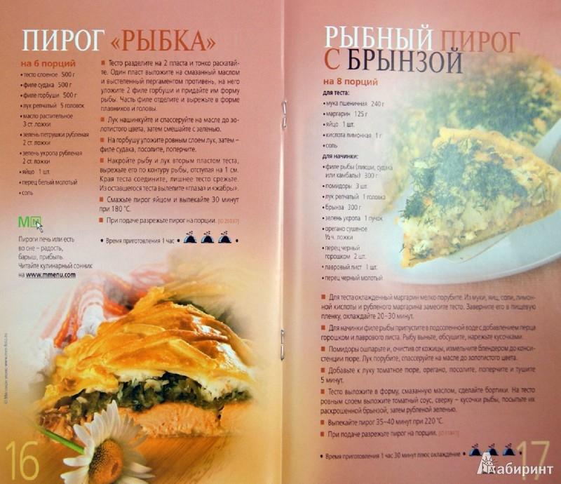 Иллюстрация 1 из 2 для Печем вкусно и по-домашнему | Лабиринт - книги. Источник: Лабиринт