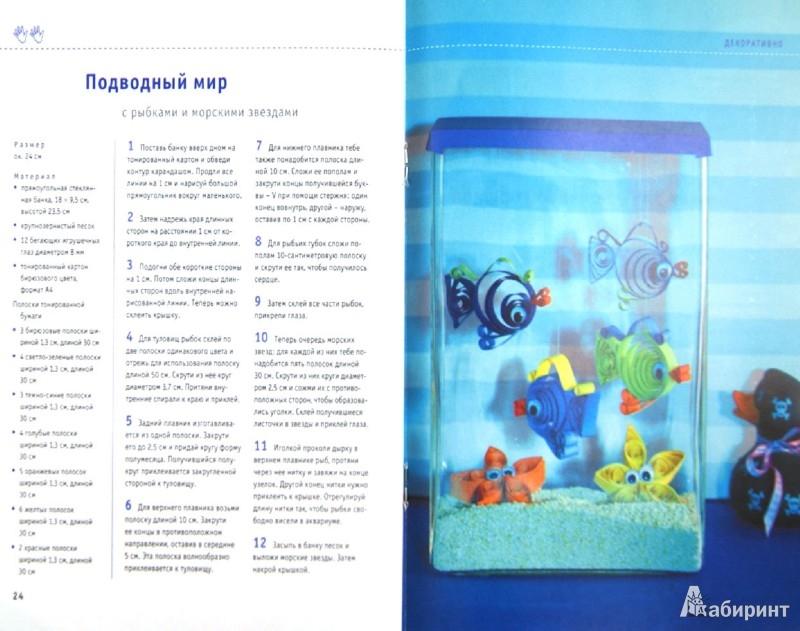 Иллюстрация 1 из 14 для Квиллинг для детей - Гудрун Шмитт | Лабиринт - книги. Источник: Лабиринт