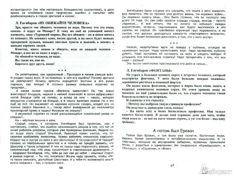 Иллюстрация 1 из 12 для Леонид Енгибаров: Клоун глазами поэта - Мария Романушко | Лабиринт - книги. Источник: Лабиринт