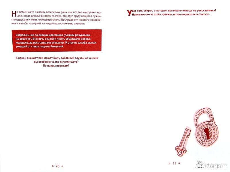 Иллюстрация 1 из 15 для Сочиняй мечты. Практикум по исполнению желаний | Лабиринт - книги. Источник: Лабиринт