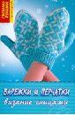 Варежки и перчатки. Вязание спицами, Сонтовски Йорка,Шон Милла
