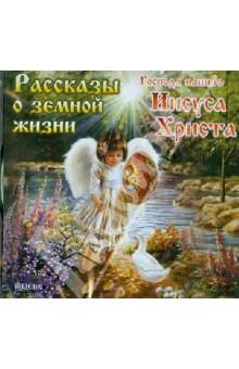 Рассказы о земной жизни Господа нашего Иисуса Христа (CDmp3) святое евангелие господа нашего иисуса христа