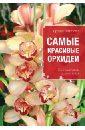 Зайцева Ирина Самые красивые орхидеи. Справочник цветовода