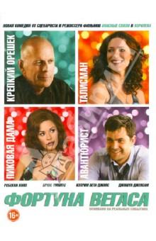 Фортуна Вегаса (DVD)
